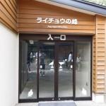 ishikawa_150829 (555)r