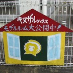hamamatsu_140906 799 (2)