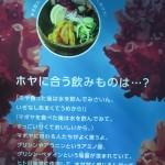 umimori_160115 016